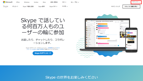 Skypeのトップページ