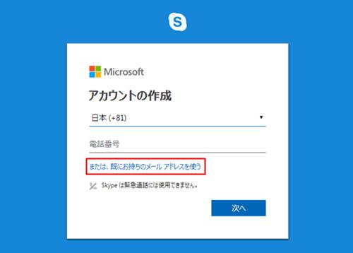 Skypeアカウントの作成