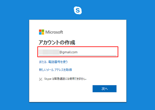 Skypeアカウント、メールアドレスを入力