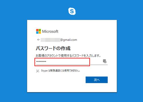 Skypeアカウント、パスワードを決める