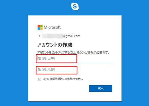 Skypeアカウント、名前の入力