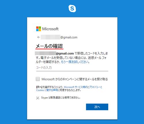 Skypeアカウント、認証コードを入力