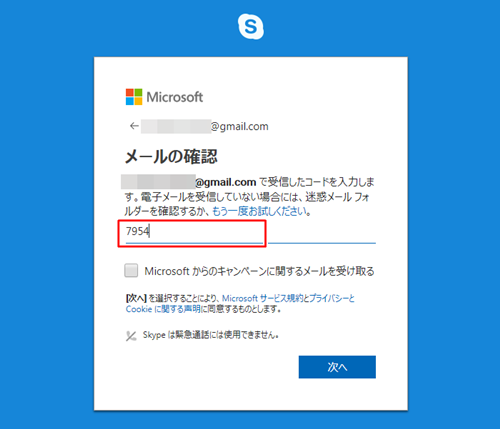 Skypeアカウント、確認コードを入力
