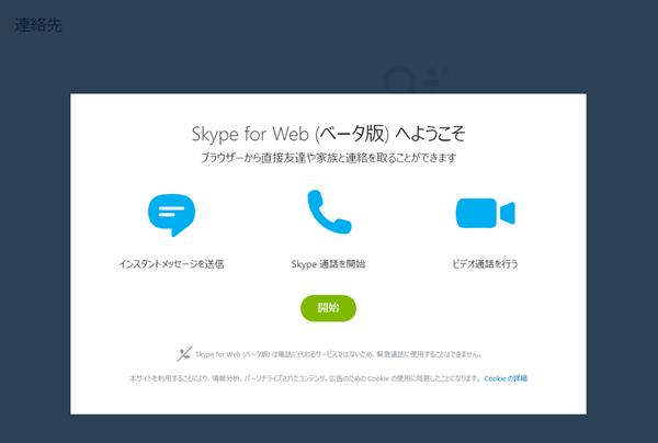 Skypeアカウント作成完了
