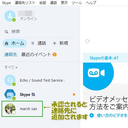Skypeの連絡先に追加される