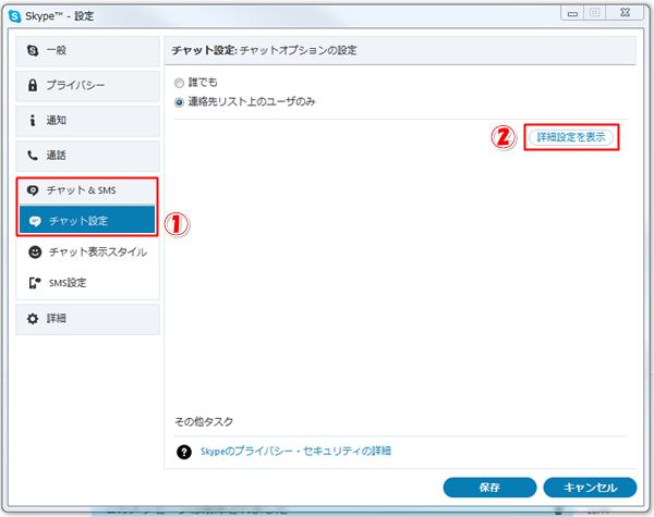 Skype、チャット設定画面