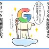 グーグル・アドセンスをイラスト付きでわかりやすく解説!