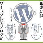 ワードプレスブログの作り方をイラスト付きでわかりやすく解説!