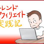 トレンドアフィリエイト実践記!月収10万円稼ぐまでどんな感じ?