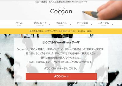 Cocoon、WordPress無料テーマ、おすすめ