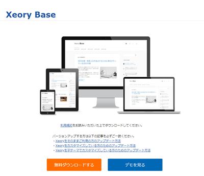 xeory base、WordPress無料テーマ