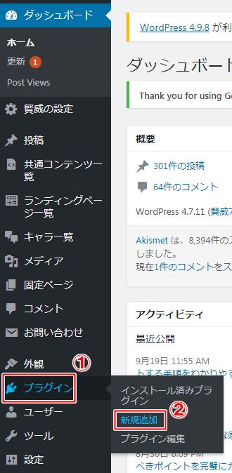 WordPress管理画面右のメニューからプラグイン⇒新規追加の画面