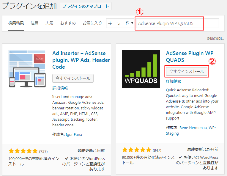 AdSense Plugin WP QUADS、プラグインインストール画面