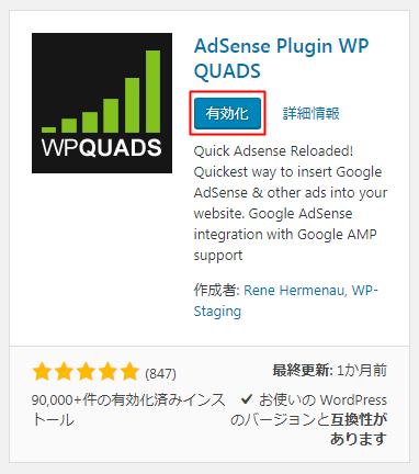 AdSense Plugin WP QUADS有効化画面