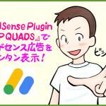 AdSense Plugin WP QUADSでアドセンス広告を簡単表示させよう