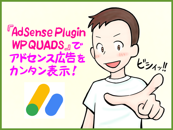 AdSense Plugin WP QUADSでアドセンス広告を簡単表示させよう、イラスト