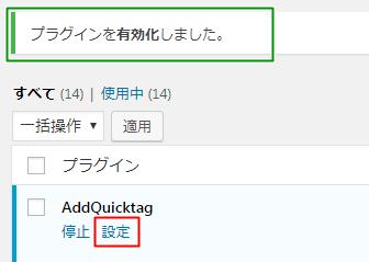 AddQuicktag、設定画面への進み方