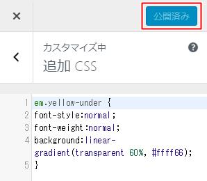 追加CSS、黄色下線コード、公開