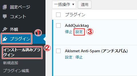 AddQuicktag、管理画面から設定画面への進み方
