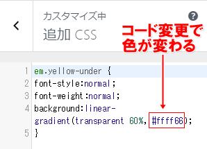 下線マーカー、色の変更、追加CSS