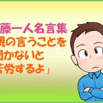 斎藤一人名言集|親の言うことを聞かないと苦労するよ