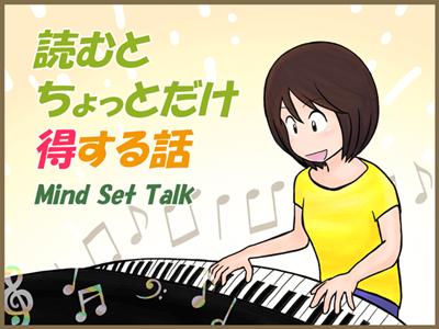 マインドセットをイメージしてピアノを弾く女性イラスト