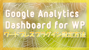 Google Analytics Dashboard for WPのサムネイル