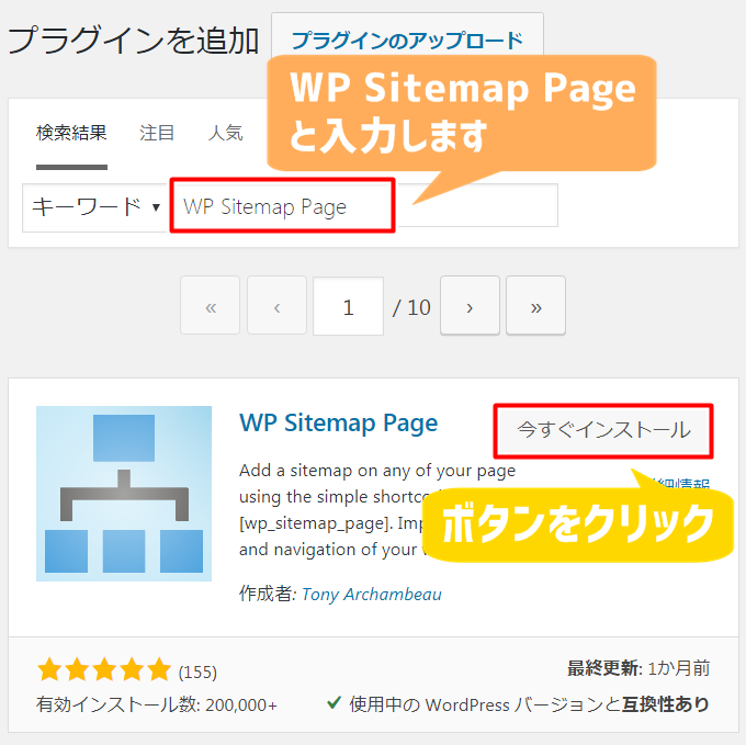 プラグインの新規追加ページから『WP Sitemap Page』と検索し、『いますぐインストール』ボタンをクリックする図