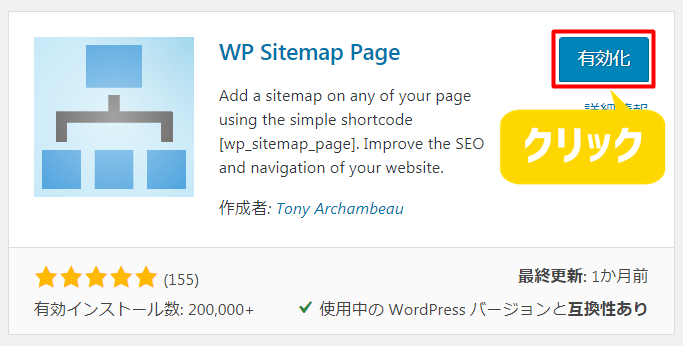 WP Sitemap Pageの『有効化』をクリックする図