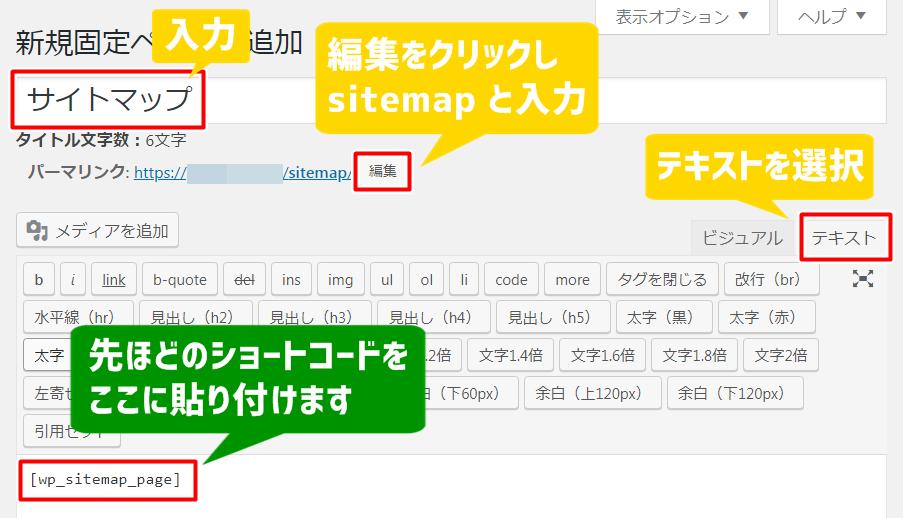 固定ページでサイトマップを作る時の編集ポイントの図解