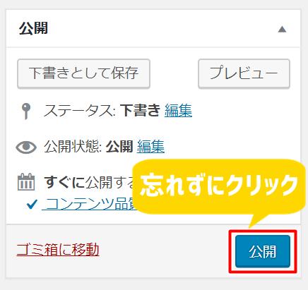 固定ページのサイトマップの『公開』をクリックする図