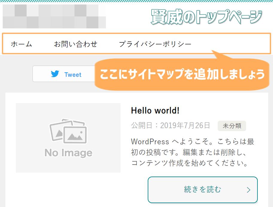 賢威8.0のトップページ、まだサイトマップが表示されていないグローバルメニューの図