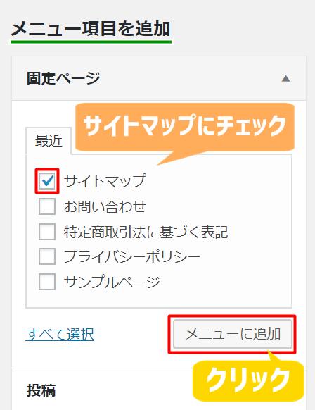 メニュー項目を追加の『固定ページ』で「サイトマップ」にチェックをし、『メニューに追加』をクリックする図