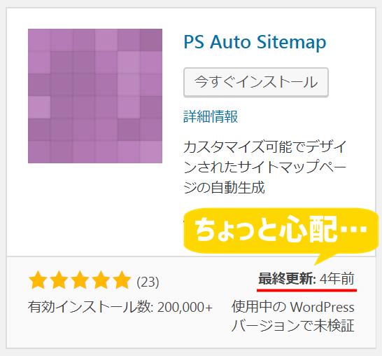 最終更新が4年前のPS Auto Sitemapのインストール画面