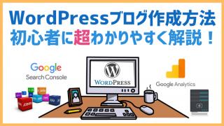 【図解】WordPressブログ作成方法を初心者に超わかりやすく解説!