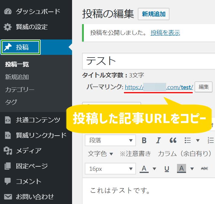 ワードプレス記事投稿画面、新しく投稿した記事のURLをコピーする図