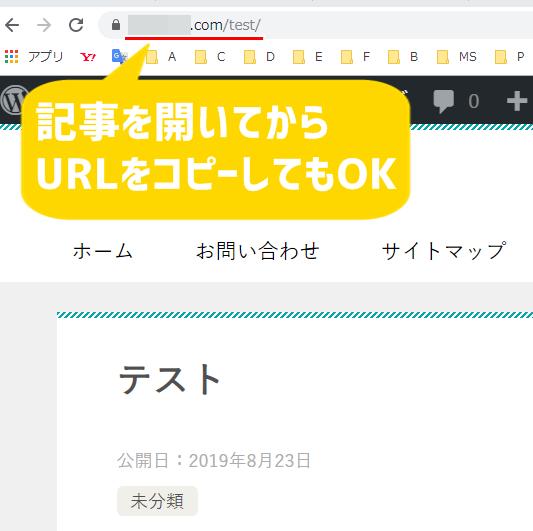 投稿した実際の記事URLをコピーする図