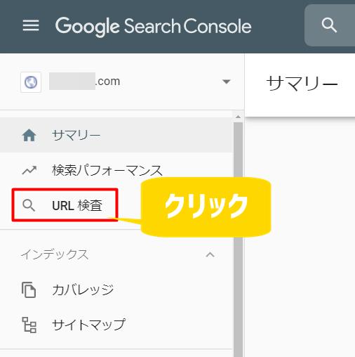新サーチコンソールの『URL検査』をクリックする図
