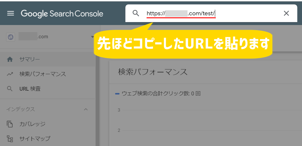 インデックスを早めたい記事URLを貼った図