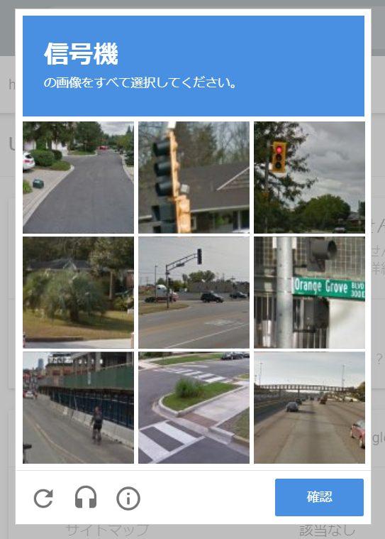 機械の操作でないことをチェックするGoogleのテスト画像