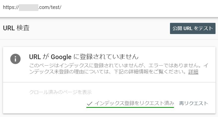 URLがGoogleに登録されていませんとのメッセージ、URL検査