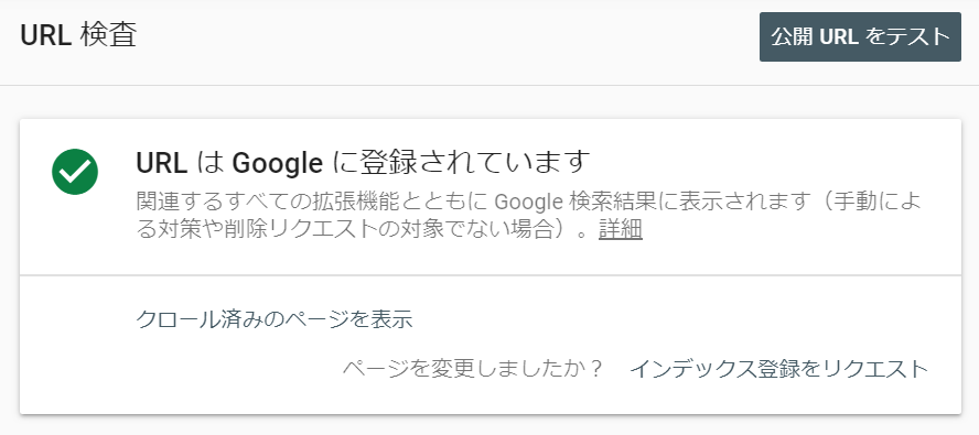 URLはGoogleに登録されていますのメッセージ画面