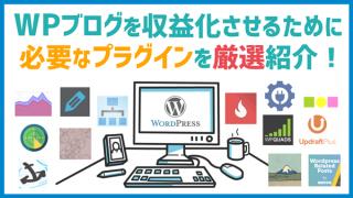 WordPressブログで収益化するための必須プラグインを厳選紹介するイメージ