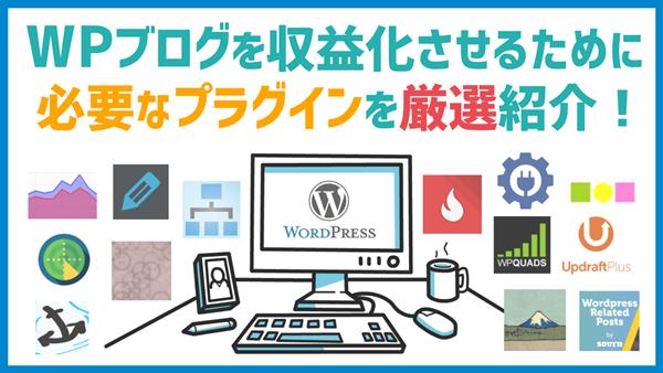 WordPressブログで収益化するための必須プラグインを厳選紹介するイメージイラスト