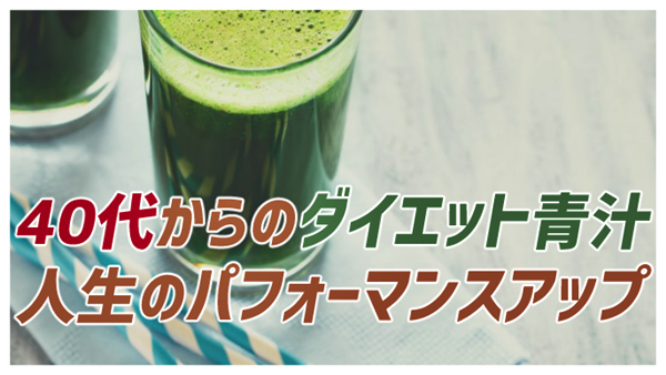 美味しそうなダイエット青汁のイメージ画像