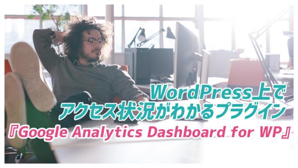 WordPress上でアクセス状況がわかるプラグインGoogle Analytics Dashboard for WPの設定方法