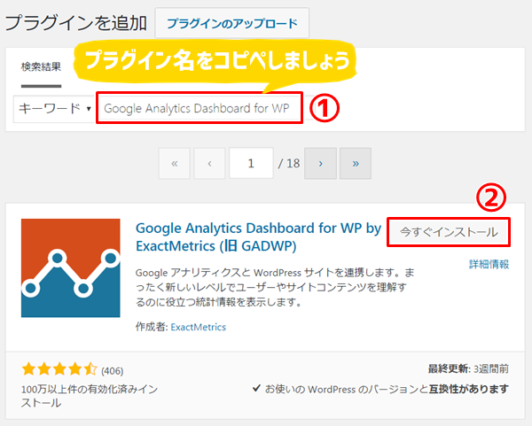 Google Analytics Dashboard for WP設定解説画像その2