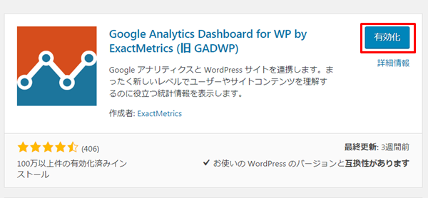 Google Analytics Dashboard for WP設定解説画像その3