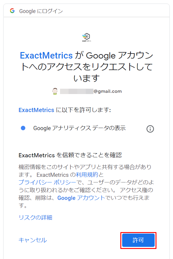 Google Analytics Dashboard for WP設定解説画像その8
