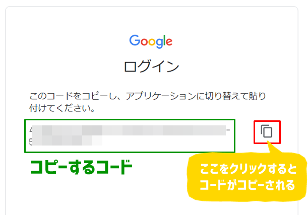 Google Analytics Dashboard for WP設定解説画像その9